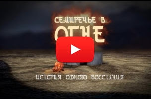 Embedded thumbnail for Семиречье в огне. История одного восстания