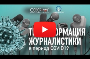 Embedded thumbnail for Трансформация журналистики в период COVID-19