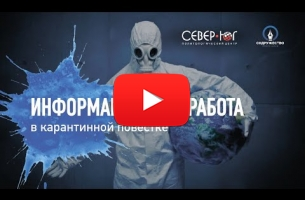 Embedded thumbnail for Информационная работа в карантинной повестке